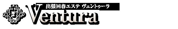 出張回春エステ ヴェントゥーラ(Ventura)公式サイト
